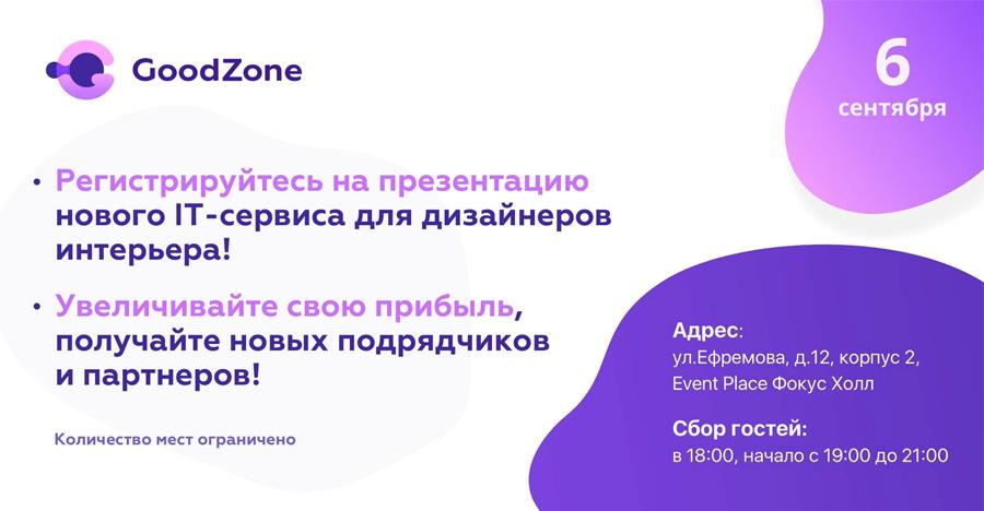 Презентация Goodzone - IT-сервиса для дизайнеров интерьеров и поставщиков