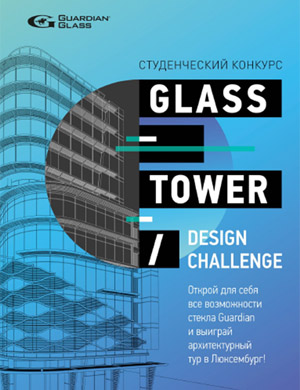Студенческий архитектурный конкурс Glass Tower от компании Guardian
