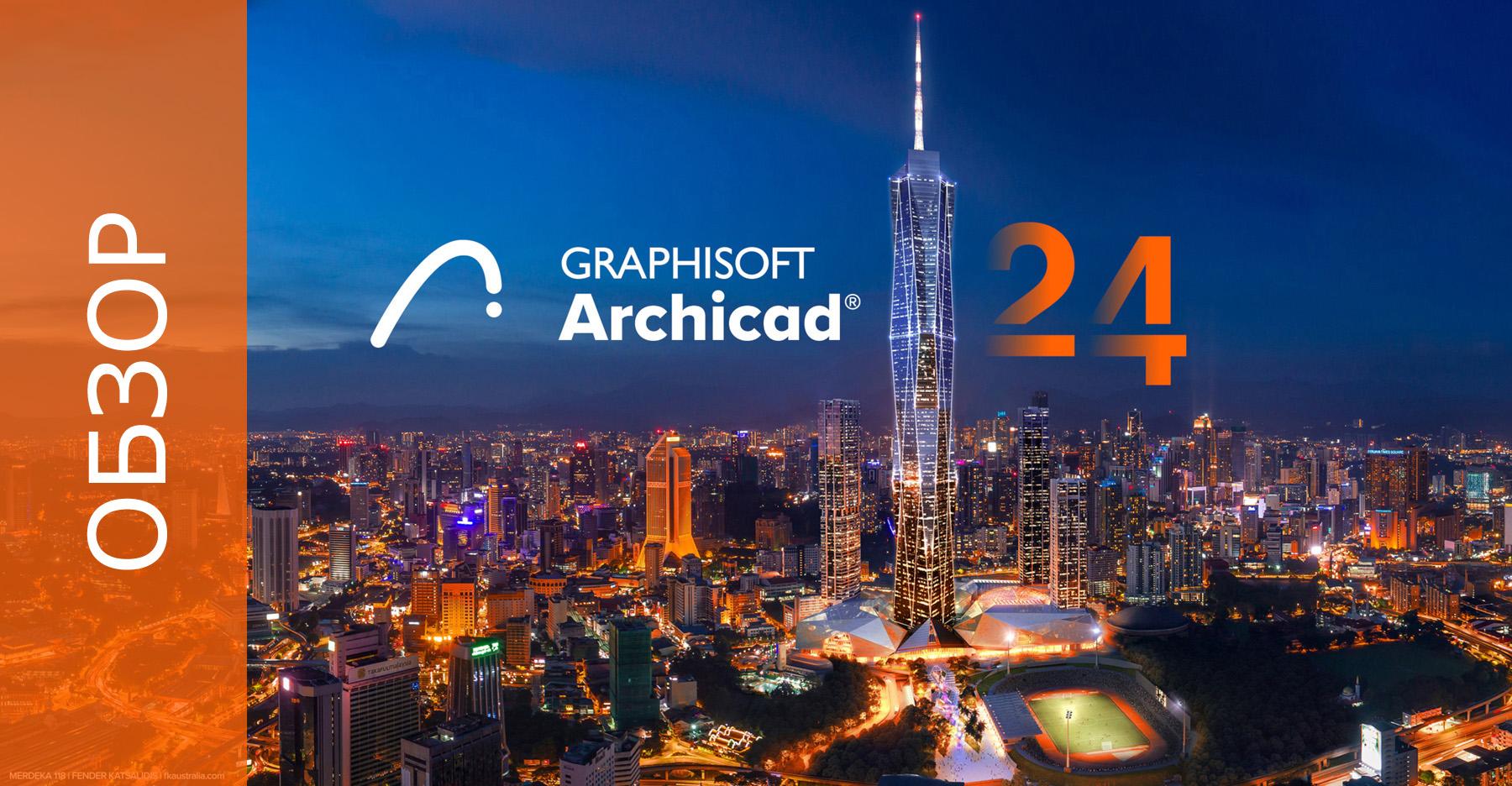 Вышел новый Archicad 24 от Graphisoft